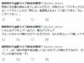 【爆笑】田村ゆかりさんのツイート、もはや意味不明wwwww