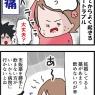 【妊娠5カ月】妊婦あるある?頭が割れそうに痛い!!対処法は…(妻の高齢妊娠編㉙)