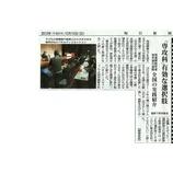 『「第10回全国専攻科〈特別ニーズ教育〉研究集会in福岡」開催』の画像