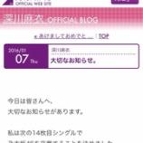 『【乃木坂46】『大切なお知らせ』から4年か・・・』の画像
