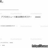 『サッカー漫画「持ってる男_(読み切り)」(脚本)の総ページ数』の画像