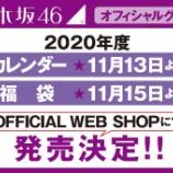 『【乃木坂46】福袋・・・高いよ・・・』の画像