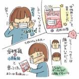 『【雑談】女性用マスク』の画像