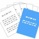 『【書類の整理】個人の名刺の管理ってどうしていますか?』の画像