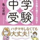 【2021スタート向け】中学入試説明会のお知らせ