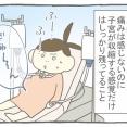 妊娠出産編25:麻酔を急激に増やした結果