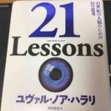 『【読書】21Lessons 19章「教育」より ② AIへの反抗期の出現?』の画像