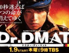 「Dr.DMAT」の視聴率がヤバイwwwwwwww
