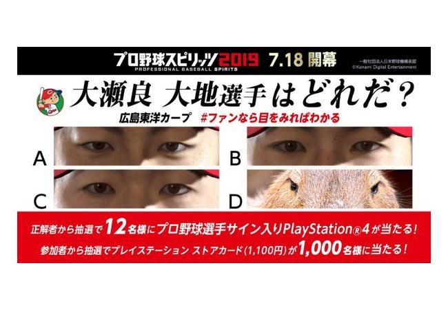 【プロスピ2019】KONAMI、ふざける