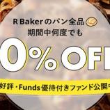 『【PR】Funds優待付きの「R Bakerファンド#1」を公開!期間中に何度でも10%割引、既に7,000万円以上の抽選申し込みと大人気。』の画像