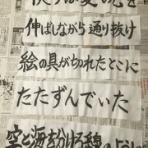 『書道』『水墨画』作品集 アーカイブ