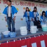 『研修生参加 武芸川町秋の祭典』の画像