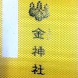 『【御朱印帳/岐阜】金神社の御朱印帳』の画像