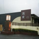 『555MOTEL GOTEMBA(元:隠家 ajito御殿場1)』の画像
