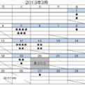 2013年3月教室カレンダー