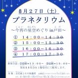 『戸田市立児童センターこどもの国でプラネタリウム 8月27日(土)開催 全児童とその保護者の方が対象です』の画像