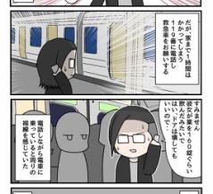 【能天気彼氏と鬱彼女】救急車!