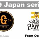 【驚き】巨人対ホークスの日本シリーズは過去10回で巨人の9勝1敗!
