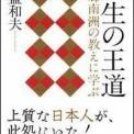 """西郷""""隆盛""""南洲 美しき日本人の心を取り戻そう! / 4/30 東京レイキにて『理系のためのレイキ講座』も開催!"""