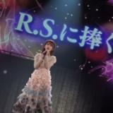 【AKB48グループ感謝祭】宮脇咲良がHKT48メンバーと共に「R.S.に捧ぐ」
