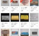 メルカリでゴミで作った段ボール財布の出品が相次ぐ? 何故に話題に 値段も9000円