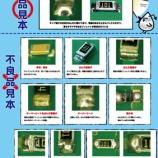 『プレスリリース  日本初の「はんだ付け 貼る教科書」発売開始』の画像