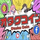 『オタクコインでアニメPVを見ると一視聴につき100コインゲット!無料なので今のうちに貰っておこう。』の画像