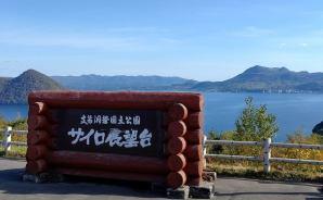 洞爺湖を望む展望台で景観を堪能