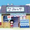 『木村匡也(きむら きょうや)、『ちびまる子ちゃん』新ナレーターに』の画像
