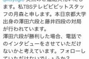 【悲報】TBSさんやらかしてしまう