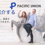 『Pacific Union(パシフィックユニオン)が、友達紹介プログラムを開始!』の画像