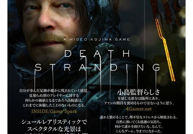 【デススト】小島監督、絶賛日本レビューをまとめた画像を公開!