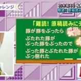 『【乃木坂46】金川紗耶さん・・・揺れてる!!!!!!』の画像