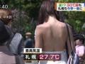 【悲報】ドスケベ女さん、とんでもない格好で暑さをしのぐwwwww(画像あり)