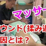『マッサージでリバウンド(揉み返し)が起きる原因とは?【吉野マッスルセラピストスクール 筋膜・トリガーポイント勉強会】』の画像