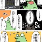 カエルDXのオタ活日記