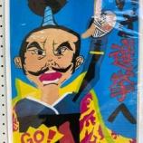 『【イベント】明るい選挙啓発ポスター作品展、戸田市役所2階ロビーで開催中。』の画像