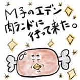 『🍖M子のエデン、肉ランドに行って来た🍖』の画像