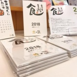 『感謝♪ 膳筆師豆蔵さんの薬膳カレンダーが完売しました!!』の画像
