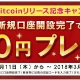 『とりあえず1000円貰おう!DMMビットコイン』の画像
