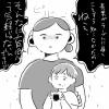 夫のことを泣かせた話後日談5-1