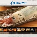 『香港でプリップリッのイカを食べるならここ!!』の画像