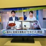 『セキビズ開設について大きく報道されました!7月25日(月)も岐阜ケーブルテレビCCNで放送予定です!』の画像