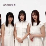 『これは一体!?乃木坂46 新4期生・5名の新たな画像が!!!!!!』の画像