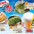 夏は冷たい生ビールと美味しい餃子!「宇都宮人気店の味 餃子祭り」