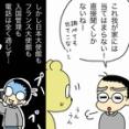 帰国に向けて番外編★逆差別疑惑!?