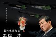 石破無双「政治家としての規律を欠いてる」皇居移転進言の亀井金融相に対し。