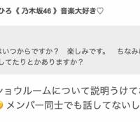 【乃木坂46】SHOWROOMの個人配信はいつからか??川村真洋が配信の現状を語る。
