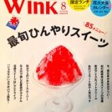 『【掲載】月刊WINK』の画像