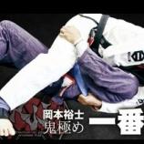 『【柔術テクニック教則DVD】「鬼極め 一番絞り」をオススメする理由』の画像